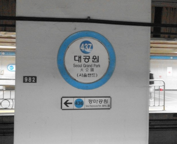 Seoul Zoo - Seoul Grand Park Subway Station