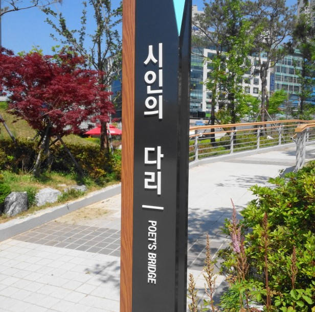 Cheongna Canal Park Incheon poets bridge