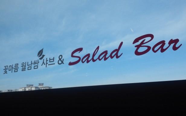 Kkotmaeruem Vietnamese Shabu Shabu salad bar sky