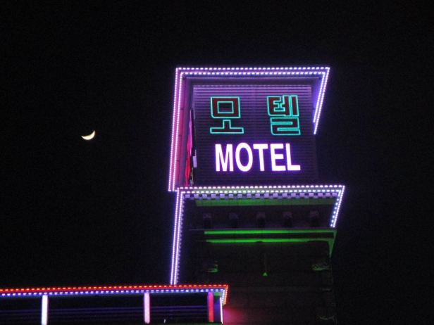 Korean Neon Motel Sign at Night
