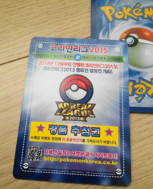 Korean Pokemon Cards XY League