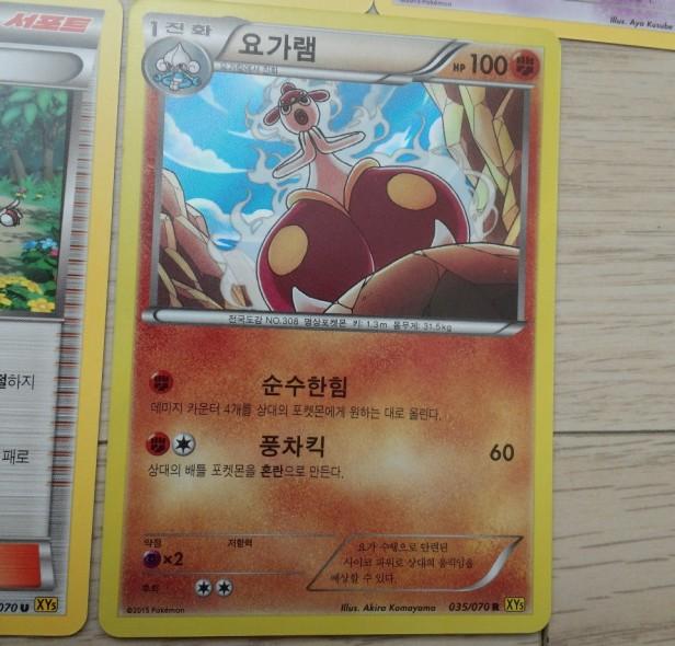 Korean Pokemon Cards XY medicham