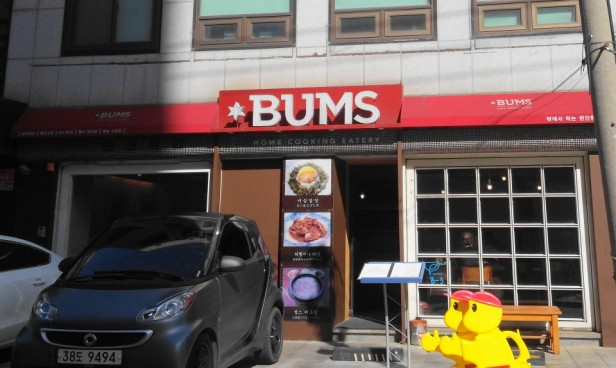 Bums - Home Cooking Restaurant Gangnam Seoul