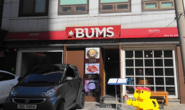 Bums - Home Cooking Restaurant Gangnam Seoul