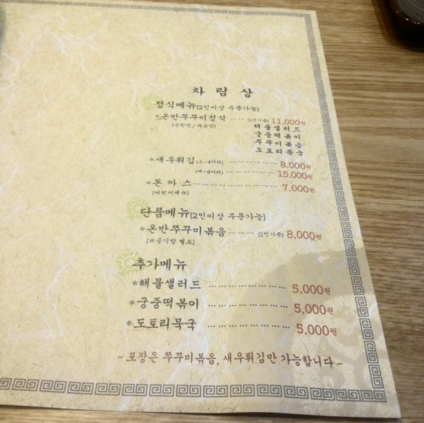 Korean Spicy Baby Octopus Menu