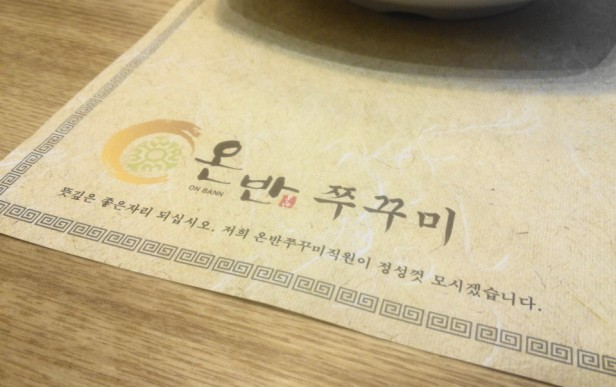Korean Spicy Baby Octopus On Bann Logo