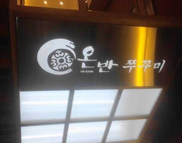 Korean Spicy Baby Octopus On Bann Sign