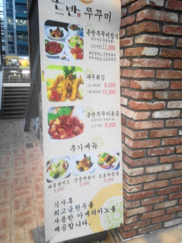 Korean Spicy Baby Octopus Outside Menu