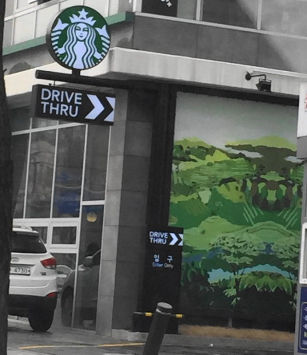 Starbucks Coffee Drive Thru Korea Closeup
