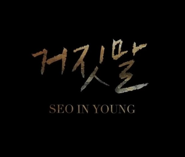 Seo In Young Lies - banner