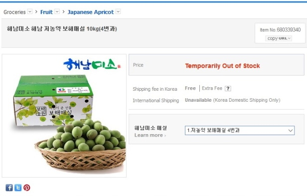 GMarket May 2015 - Korean Plums Maesil