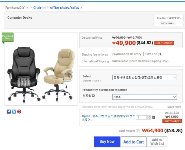 GMarket May 2015 - Office Chair