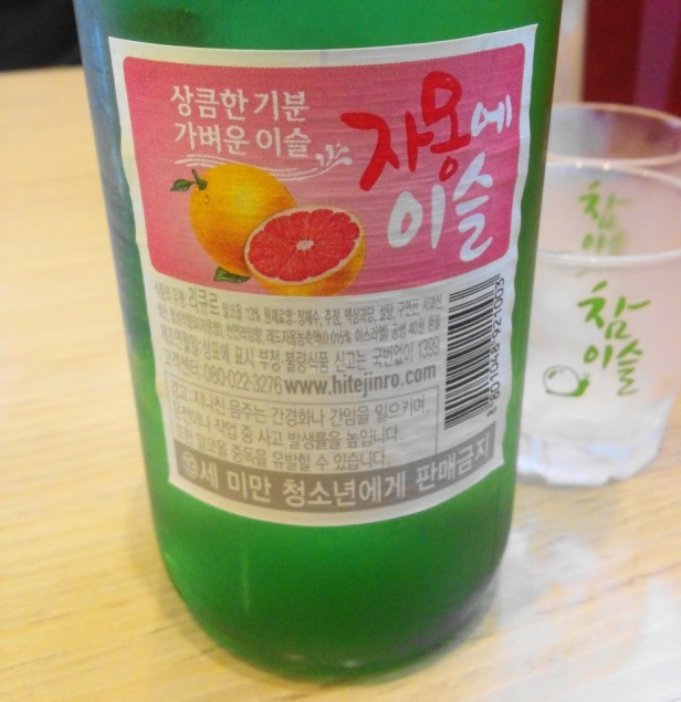 Grapefruit Soju Hite Jinro back