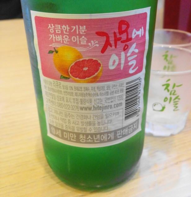 Grapefruit Soju Hite Jinro back