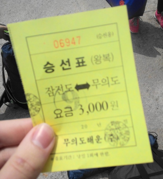 Muuido Island Incheon ferry ticket