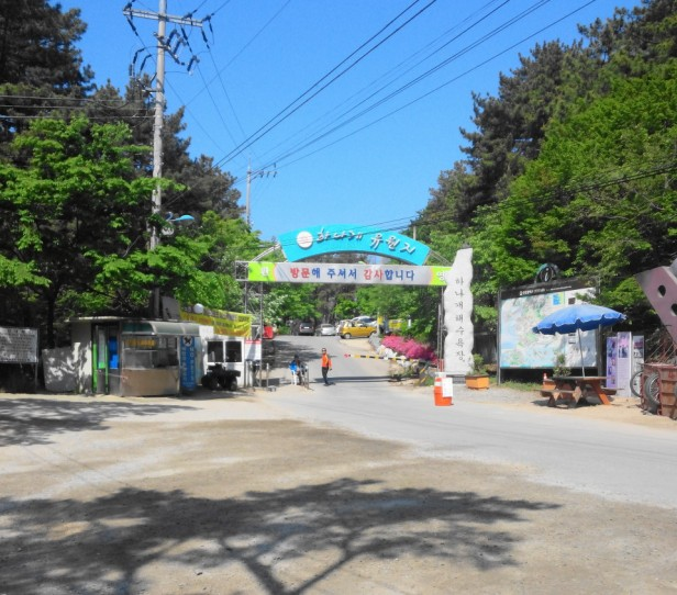 Muuido Island Incheon Hanagae Beach Enterance