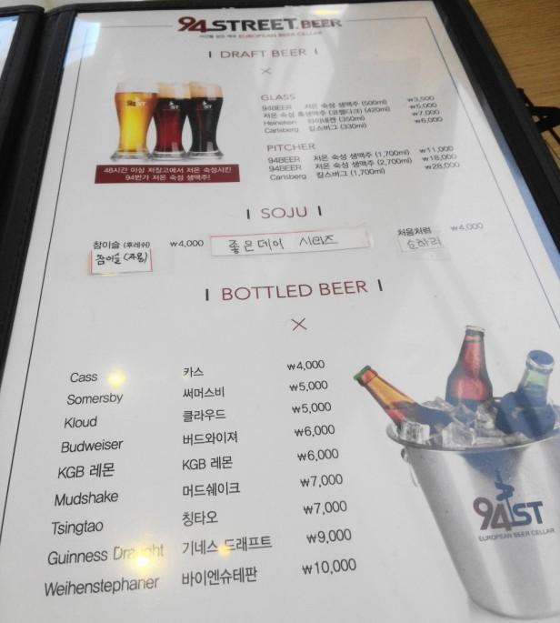 94Street Chicken Beer South Korea beer menu