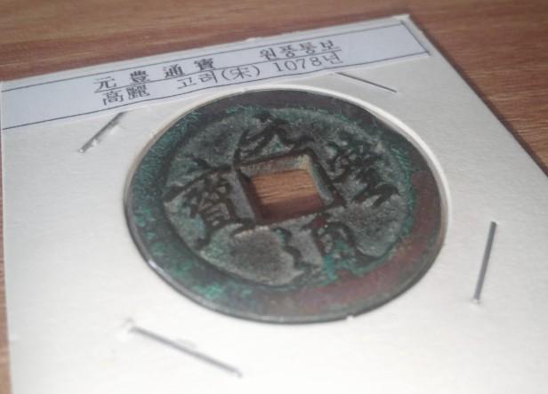Antique Korean Coin 1078 Goryeo