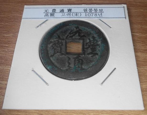 Antique Korean Coin 1078 Insadong Shopping Seoul