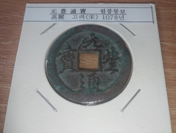 Antique Korean Coin 1078 Munjong of Goryeo