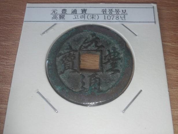 Antique Korean Coin 1078 Munjong of Goryeo