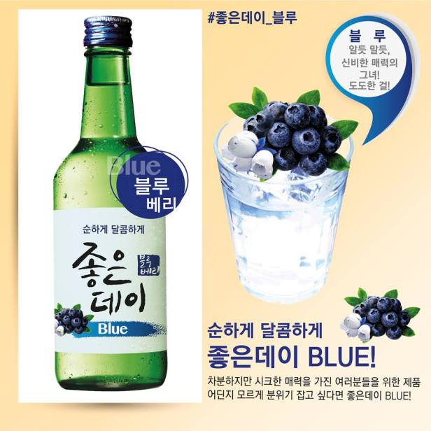 Blueberry Soju Ad Poster