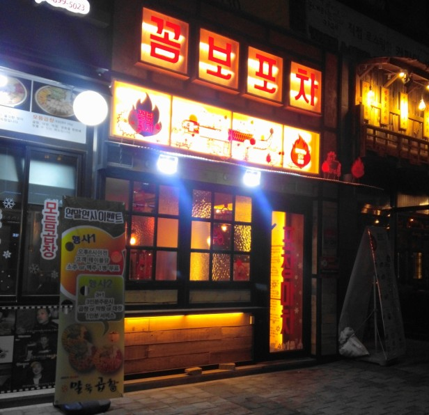 Combo Pocha Restaurant Cheongna Incheon Night