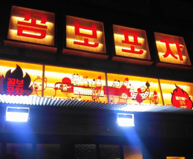Combo Pocha Restaurant entrance
