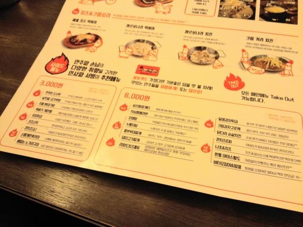 Combo Pocha Restaurant extra food