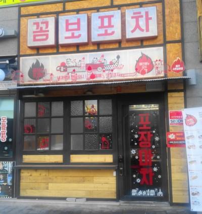 Combo Pocha Restaurant outside Cheongna Incheon