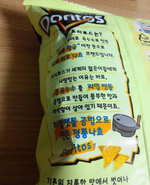Korean Cool Ranch Doritos Details