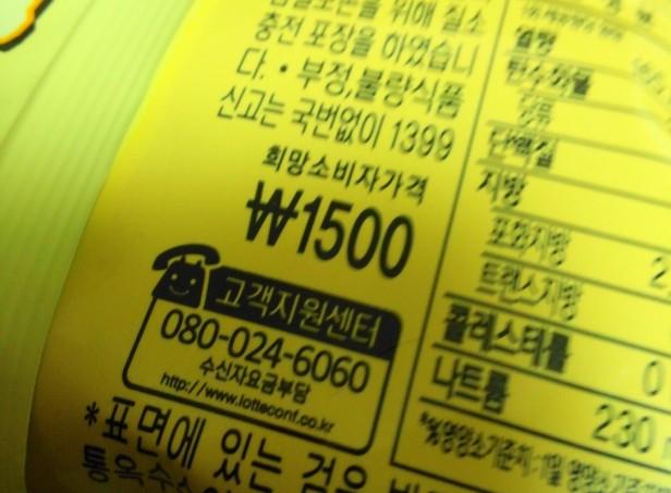 Korean Cool Ranch Doritos price