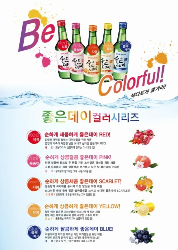 Munak Flavored Soju Range Summer 2015