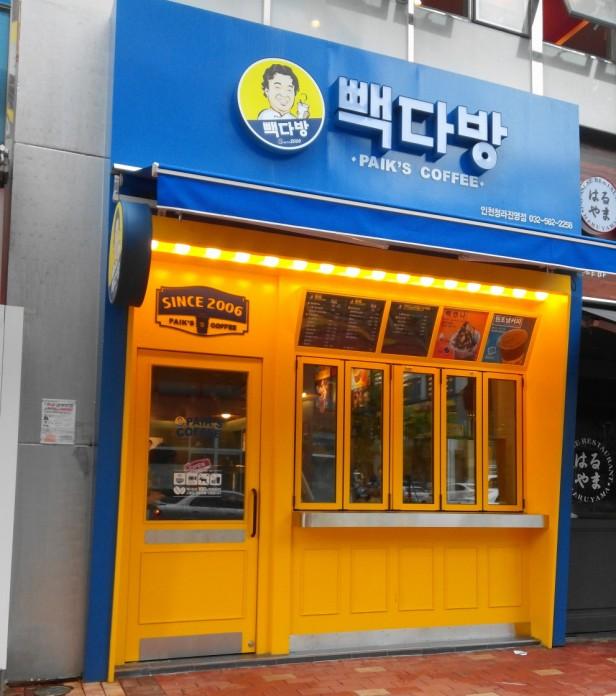 Paik's Coffee Korea Cheongna Incheon