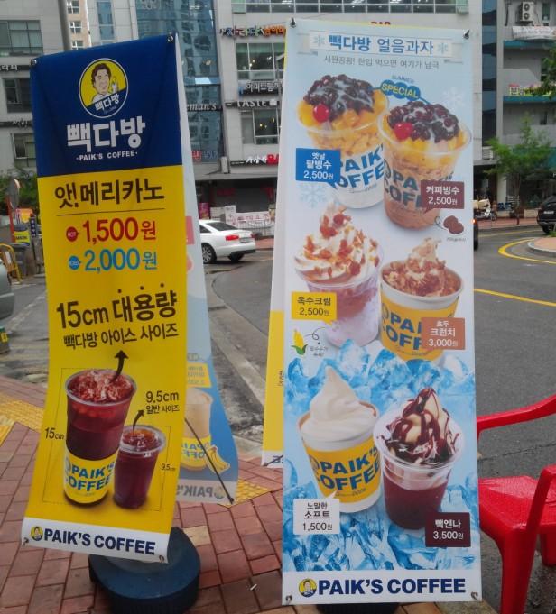 Paik's Coffee Korea Promotions