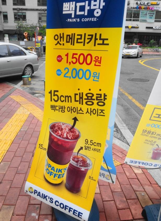 Paik's Coffee Korea Size Deal