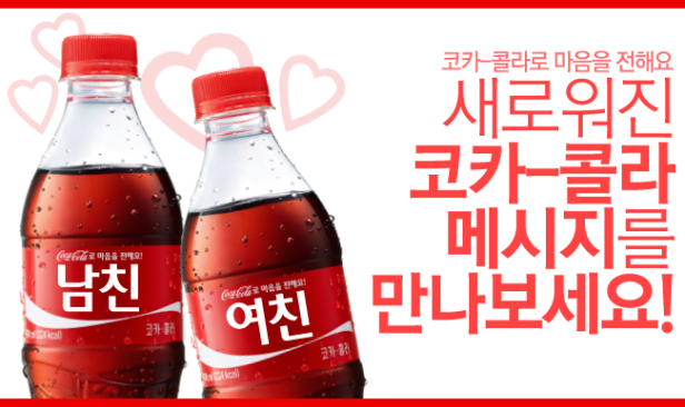 Coca-Cola Print Advert Korea