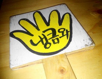 Korean Pub Hand Ordering Sign
