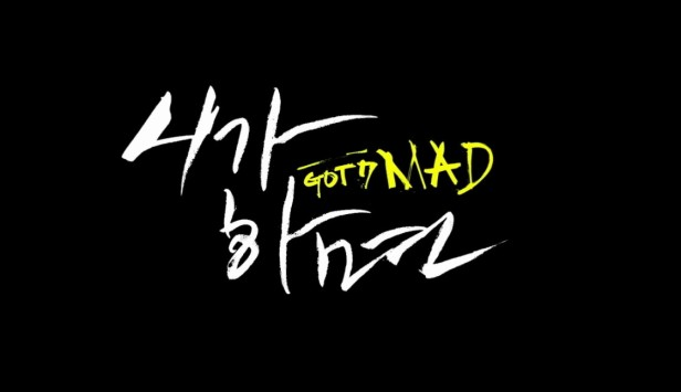 Got7 If You Do - Banner