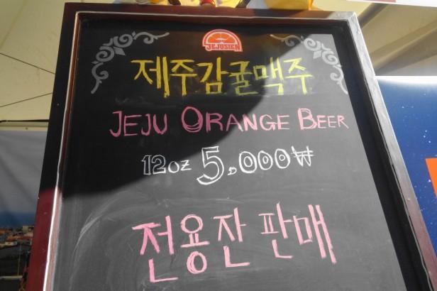 Great Korean Beer Festival 2015 5000won craft beer