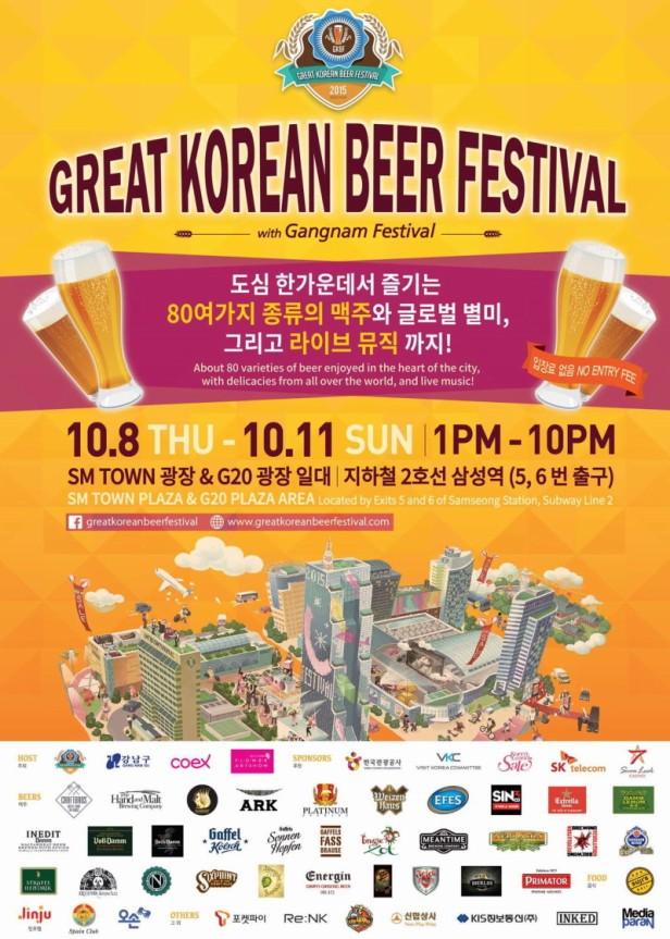 Great Korean Beer Festival 2015 poster details
