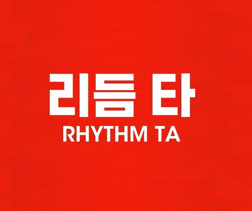 Rhythm For Reasons - Remixes