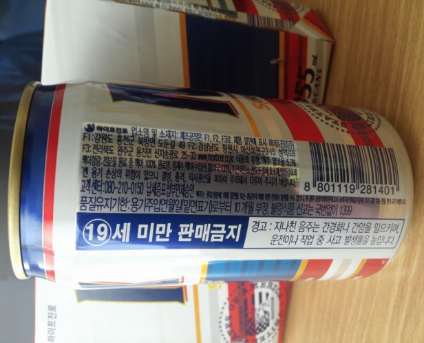 Max Special Hop 2015 Korean Beer American details