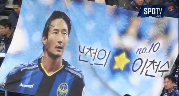 Lee Chun Soo Farewell Game Incheon United 3