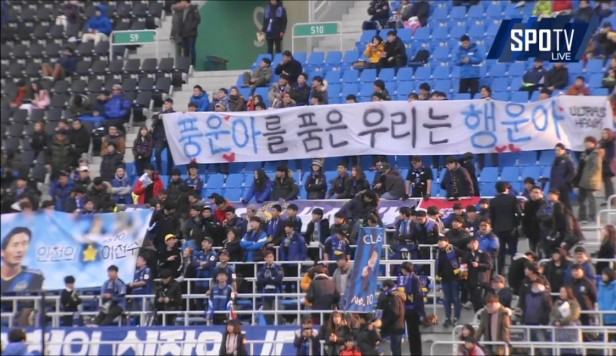 Lee Chun Soo Farewell Game Incheon United Fans