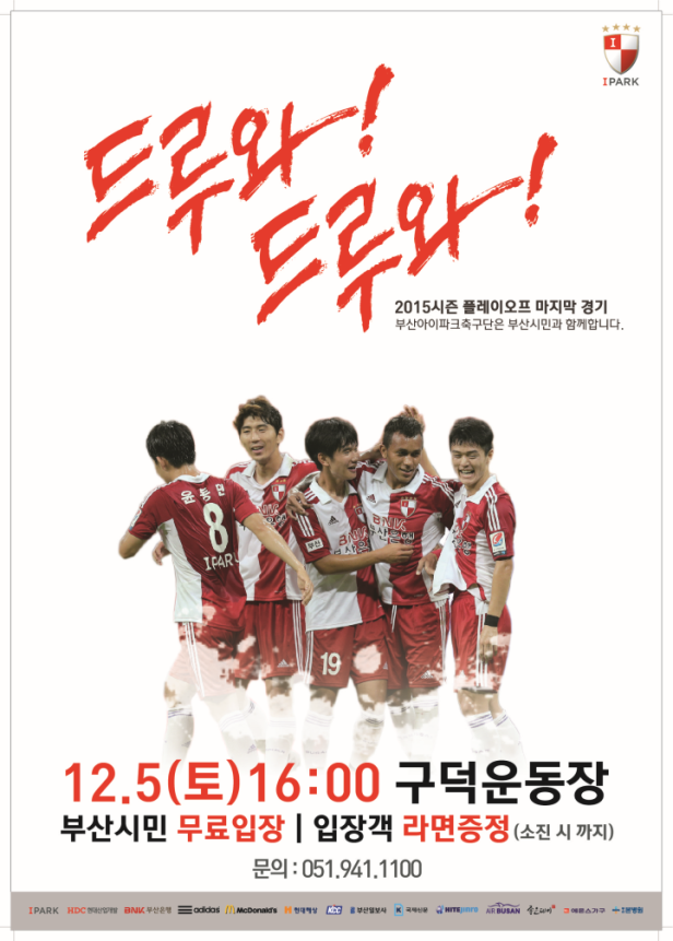 Busan I'Park Poster Playoff Final 2nd Leg