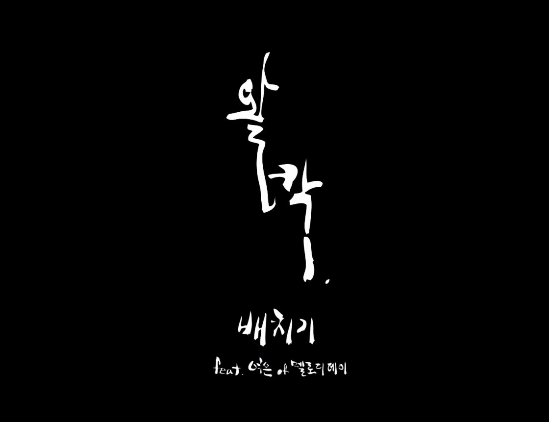 Baechigi – 마파람 Lyrics [Hangul + Romanization] - …