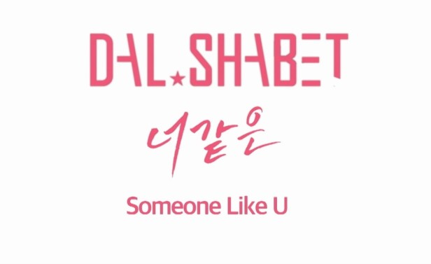 Dalshabet Someone Like You - Banner