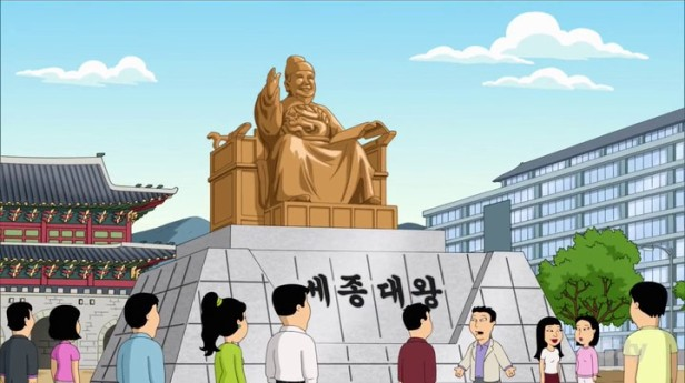 Family Guy Korean Episode King Statue