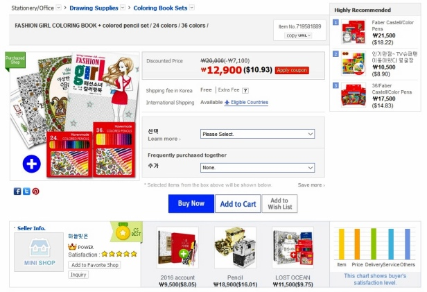 GMarket Fashion Girl Coloring Book and Pencil Set Screen